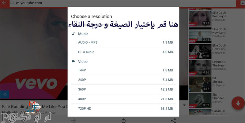 برنامج سناب تيوب