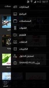 برنامج shahid net